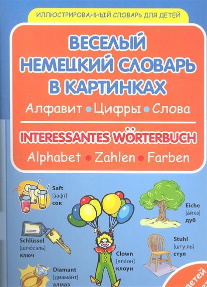 Веселый немецкий словарь в картинках. Алфавит, цифры, цвета