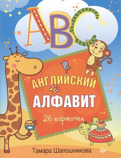 ABC. Английский алфавит. 26 карточек