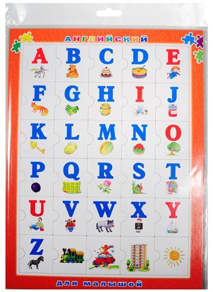 Английский для малышей. Умные карточки-пазлы для вашего малыша