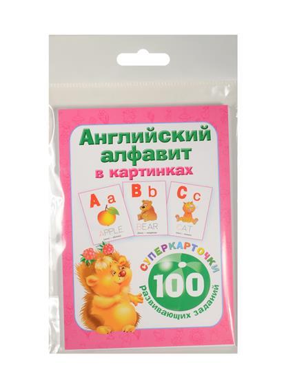 Английский алфавит в картинках. 100 развивающих заданий