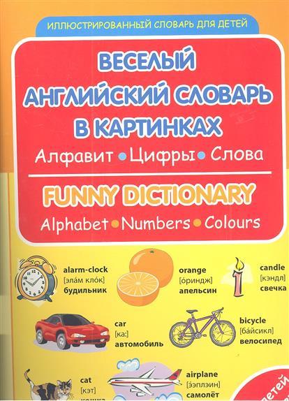 Веселый английский словарь в картинках. Алфавит, цифры, цвета