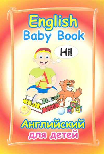 English Baby Book Англ. для детей
