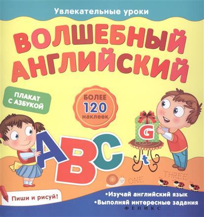 Волшебный английский. Плакат с азбукой. Более 120 наклеек. Изучай английский язык. Выполняй интересные задания. Пиши и рисуй!