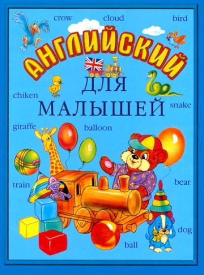 Английский для малышей Иванова