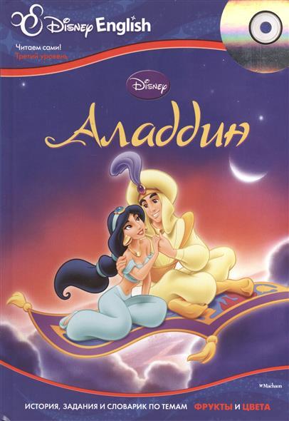 Аладдин (+CD)
