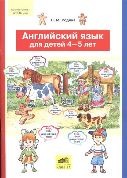 Английский язык для детей 4-5 лет