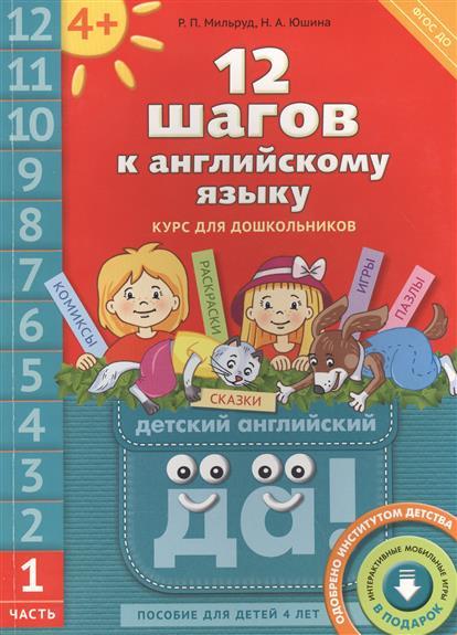 12 шагов к английскому языку. Курс для дошкольников. Часть 1. Пособие для детей 4 лет с книгой для воспитателей и родителей (+CD MP3)