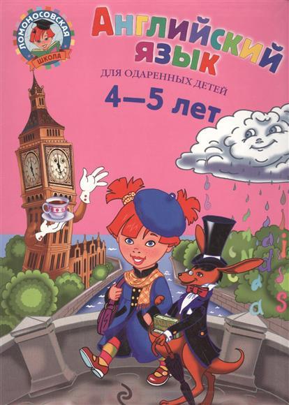 Английский язык Для одаренных детей 4-5 лет