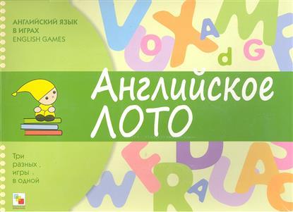 Английское лото. Английский язык в играх. English Games. Три разных игры в одной