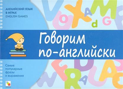 Говорим по-английски. Английский язык в играх. English Games. Самые популярные фразы и выражения