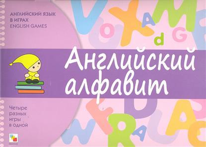 Английский алфавит. Английский язык в играх. English Games. Четыре разных игры в одной