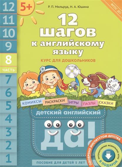 12 шагов к английскому языку. Курс для дошкольников. Часть 8. Пособие для детей 5 лет с книгой для воспитателей и родителей (+CD)