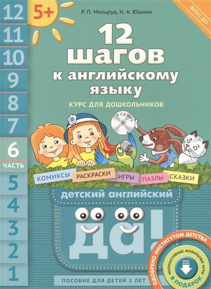 12 шагов к английскому языку. Курс для дошкольников. Часть 6. Пособие для детей 5 лет с книгой для воспитателей и родителей (+CD)