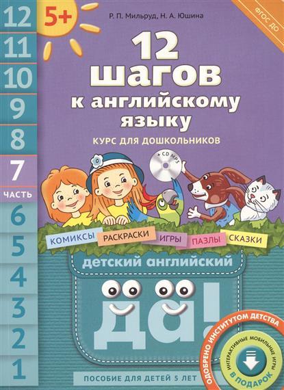 12 шагов к английскому языку. Курс для дошкольников. Часть 7. Пособие для детей 5 лет с книгой для воспитателей и родителей (+CD)