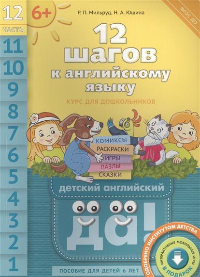 12 шагов к английскому языку. Курс для дошкольников. Часть 12. Пособие для детей 6 лет с книгой для воспитателей и родителей