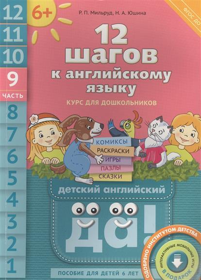 12 шагов к английскому языку. Курс для дошкольников. Часть 9. Пособие для детей 6 лет с книгой для воспитателей и родителей