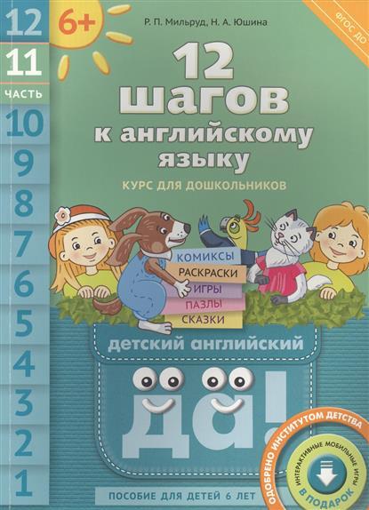 12 шагов к английскому языку. Курс для дошкольников. Часть 11. Пособие для детей 6 лет с книгой для воспитателей и родителей