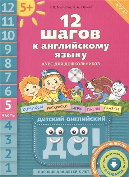 12 шагов к английскому языку. Курс для дошкольников. Часть 5. Пособие для детей 5 лет с книгой для воспитателей и родителей (+CD)