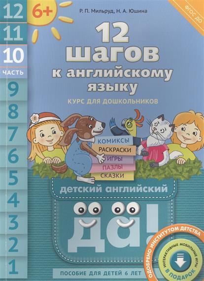 12 шагов к английскому языку. Курс для дошкольников. Часть 10. Пособие для детей 6 лет с книгой для воспитателей и родителей