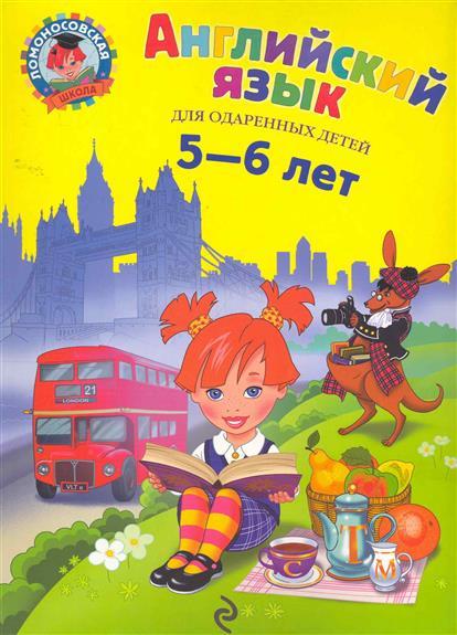 Английский язык Для одаренных детей 5-6 лет