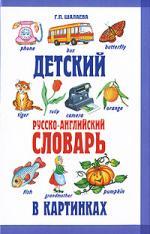 Детский рус.-англ. словарь в картинках