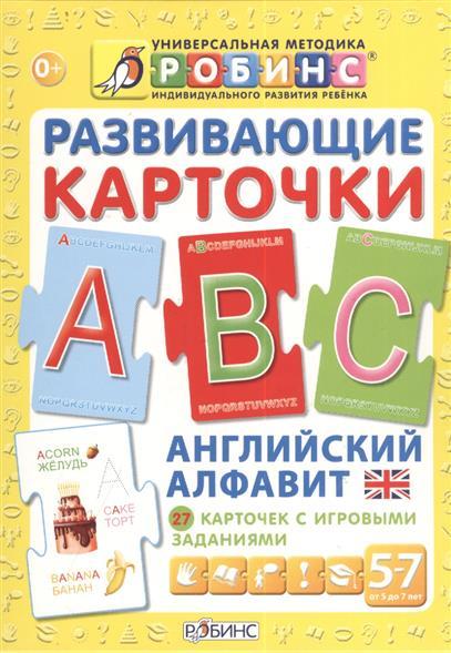 Английский алфавит. Развивающие карточки-пазлы. 27 Карточек с игровыми заданиями. От 5-7 лет