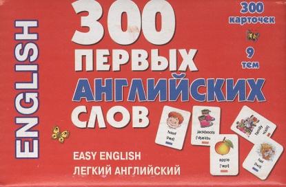 English. 300 первых английских слов. Easy english. Легкий английский. Набор карточек. 300 карточек. 9 тем: Растения, животные, природа, посуда, продукты, дом, семья, человек, одежда
