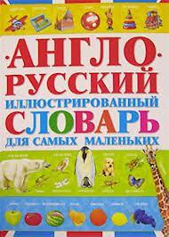 Англо-русский илл. словарь для самых маленьких