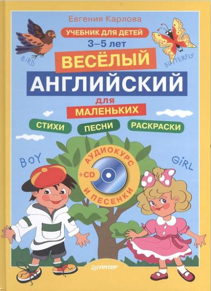 Веселый английский для маленьких. Стихи. Песни. Раскраски. Учебник для детей 3-5 лет (+CD)