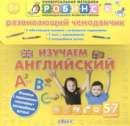 Универсальная методика индивидуального развития ребенка Робинс. Изучаем английский. Развивающий чемоданчик (книжки с заданиями+наклейки+волшебные ручки)