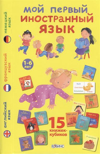 Мой первый иностранный язык. 15 книжек-кубиков. Английский язык. Французский язык. Немецкий язык