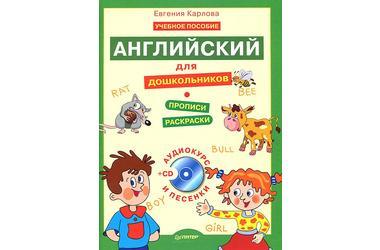 Веселый английский. Учебник для детей 5-8 лет. Стихи. Песни. Прописи. Раскраски (+CD)