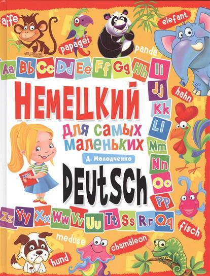 Немецкий для самых маленьких