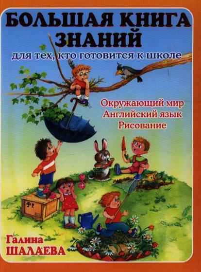 Большая книга знаний для тех кто готов. к школе Окруж. мир англ. яз. рисов.