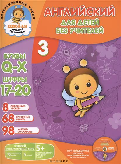Английский для детей без учителей. Часть 3. Годовой интерактивный курс. 5+ (Комплект: книга-учебник+98 карточек+CD)