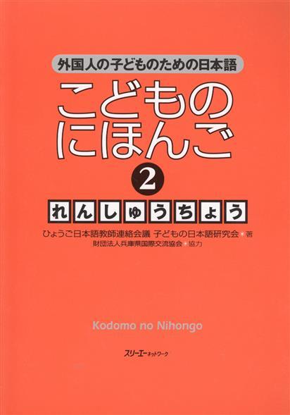 Japanese for Children II - Workbook / Японский для Детей II - Рабочая тетрадь (книга на японском языке)