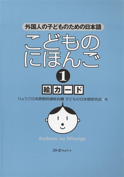 Japanese for Children I - Illustrated cards / Японский для Детей I - Карточки с иллюстрациями (книга на японском языке)