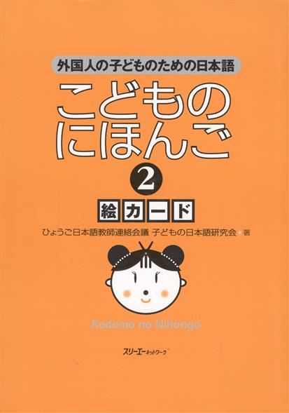 Japanese for Children II - Illustrated cards / Японский для Детей II - Карточки с иллюстрациями (книга на японском языке)