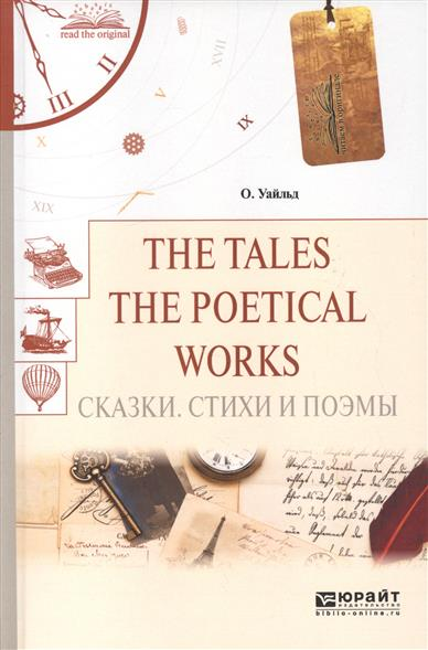 The Tales. The Poetical Works. Сказки. Стихи и поэмы