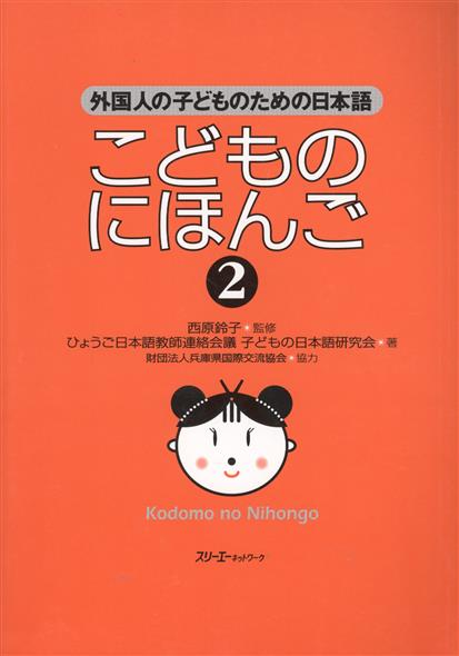 Japanese for Children II - Student's book / Японский для Детей II - Учебник (книга на японском языке)