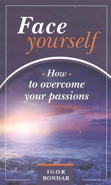 Face Yourself. Part I. How to overcome your passions